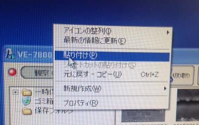 paste_file